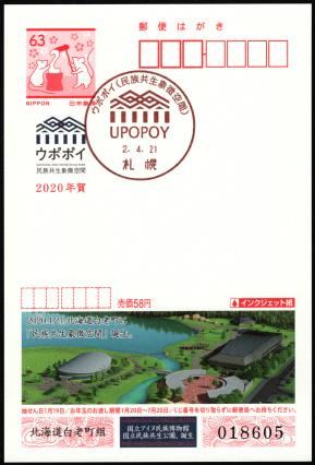 特印・ウポポイ(民族共生象徴空間)、年賀エコー・白老町