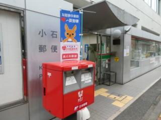 小石川郵便局局舎写真