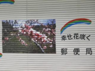 小石川郵便局内シャッター写真