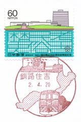 釧路住吉郵便局風景印
