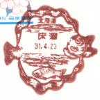 床潭郵便局風景印