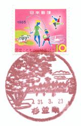 杉並南郵便局風景印