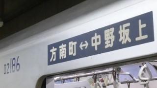 東京メトロ丸ノ内線02系車両写真