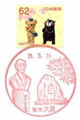 大泉郵便局風景印