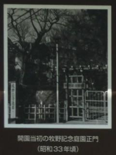 牧野記念庭園解説板写真
