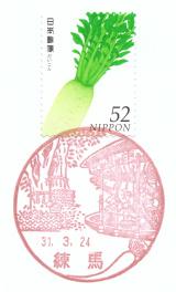 練馬郵便局風景印
