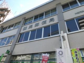 練馬郵便局局舎写真