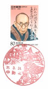 中野北郵便局風景印