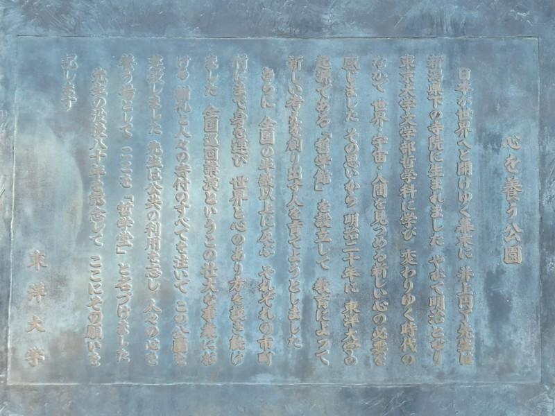 哲学堂公園解説碑写真