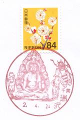 瑞沢郵便局風景印
