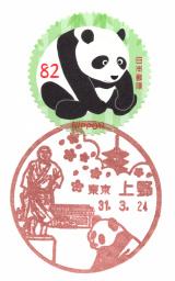 上野郵便局風景印