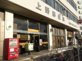 上野郵便局局舎写真