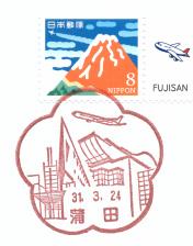 蒲田郵便局風景印