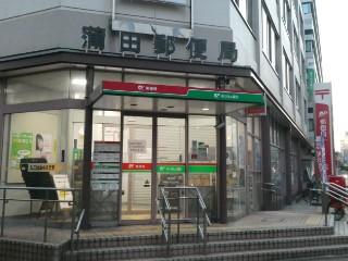 蒲田郵便局局舎写真