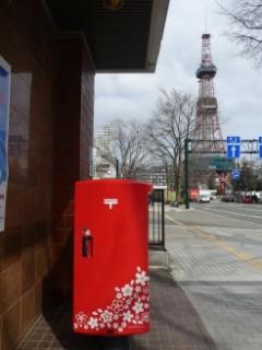 札幌大通郵便局前・さくらラッピングポスト