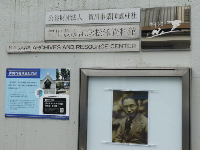 松沢教会写真