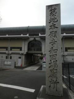 築地本願寺和田堀廟所写真