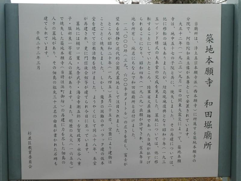 築地本願寺和田堀廟所解説板写真