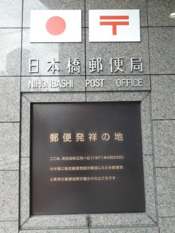日本橋郵便局局舎写真