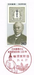 日本郵便の父前島密翁没後100年小型印