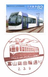 富山ライトレールTRL0600形切手