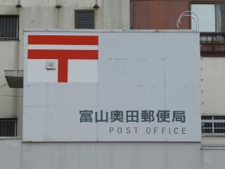 富山奥田郵便局局舎写真