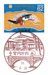 宮内庁内郵便局風景印
