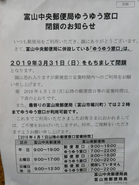 富山中央郵便局ゆうゆう窓口閉鎖告知文写真
