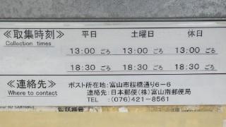 富山中央郵便局前ポスト写真