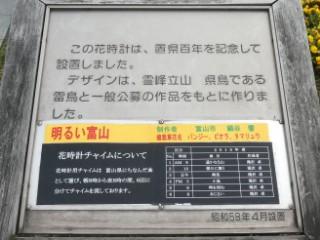 県庁前公園・花時計解説板写真