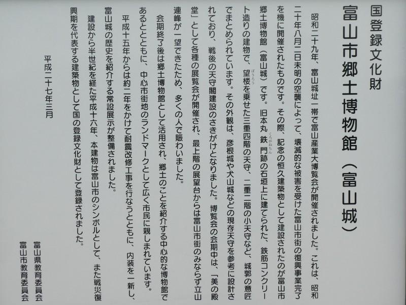 富山城解説板写真