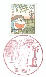 岡山西川郵便局風景印