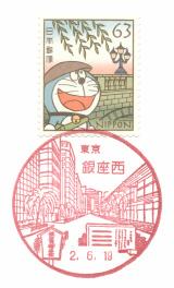 銀座西郵便局風景印