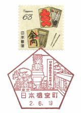 日本橋室町郵便局風景印