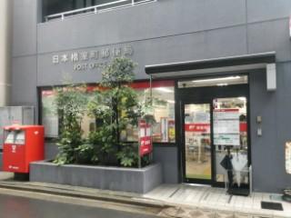 日本橋室町郵便局局舎写真