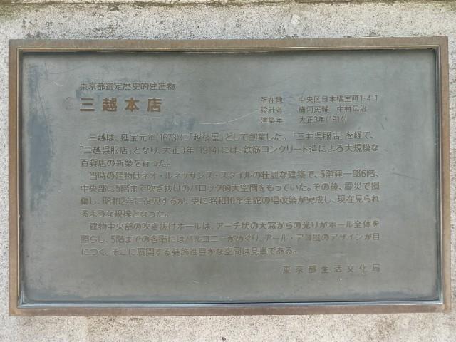日本橋三越本店写真