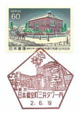 日本橋室町三井タワー内郵便局風景印