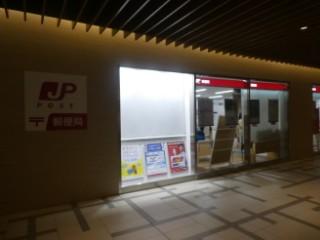 日本橋室町三井タワー内郵便局局舎写真