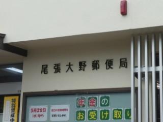 尾張大野郵便局局舎写真