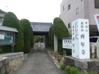 斉年寺総門写真