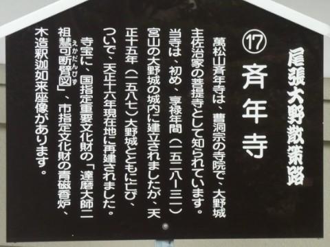 斉年寺解説板写真