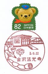 金沢法光寺郵便局風景印