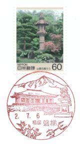 磐梯郵便局風景印