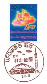 羽咋釜屋簡易郵便局風景印