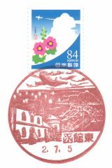 函館東郵便局風景印