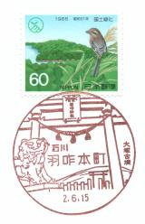 羽咋本町簡易郵便局風景印