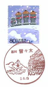 曽々木簡易郵便局風景印