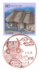 青笹郵便局風景印