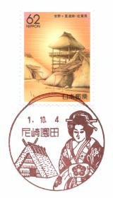 尼崎園田郵便局風景印