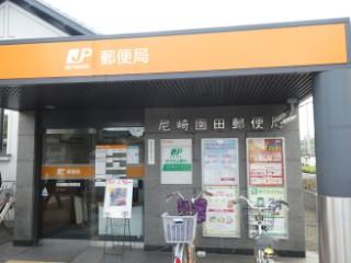 尼崎園田郵便局局舎写真